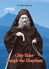 My Elder Joseph the Hesychast book